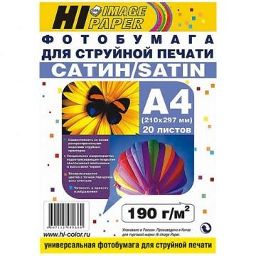Фотобумага САТИН односторонняя (Hi-Image Paper) A4 190 г/м 20 л.