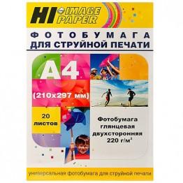 Фотобумага глянцевая двусторонняя (Hi-Image Paper) A4, 220 г/м, 20 л.